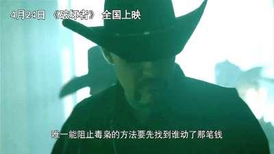 《破坏者》终极版预告片