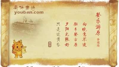 小伴龙唐诗 登乐游原