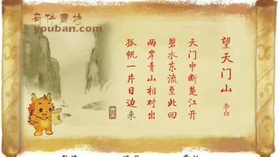 小伴龙唐诗 望天门山