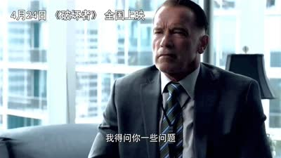 """《破坏者》超长版预告 最""""硬""""动作巨制完爆五一档"""