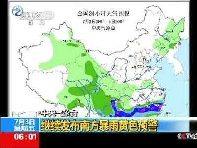 [视频]中央气象台:继续发布南方暴雨黄色预警