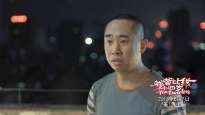 《我爸比我小四岁》第二版预告片