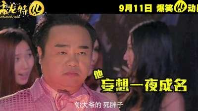 《猛龙特囧》定档9月11日   郑中基胡耀辉爆笑来袭