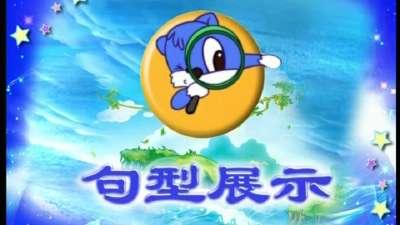 蓝猫小学英语600句28
