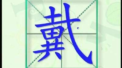 蓝猫幼儿语言中班01