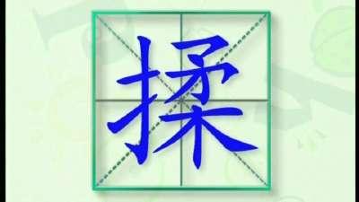 蓝猫幼儿语言中班10