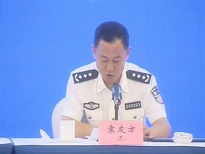 湖南阳光警务执法公开新闻发布会