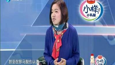 奋斗在意大利 海外华侨也有中国梦
