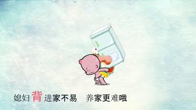 小破孩裤衩爱情4——男人要做的十八件事(方言版)