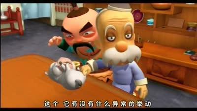 关东当铺 第5集