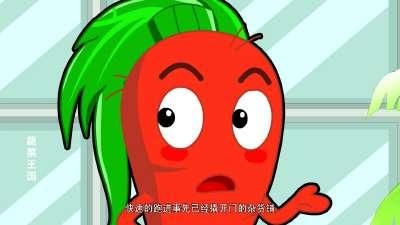 蔬菜王国08