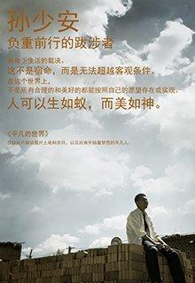 王雷-孙少安