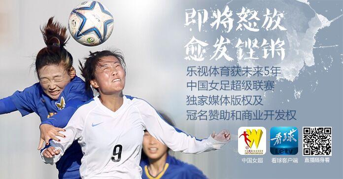 乐视体育携手女超 打造中国女足顶级盛宴