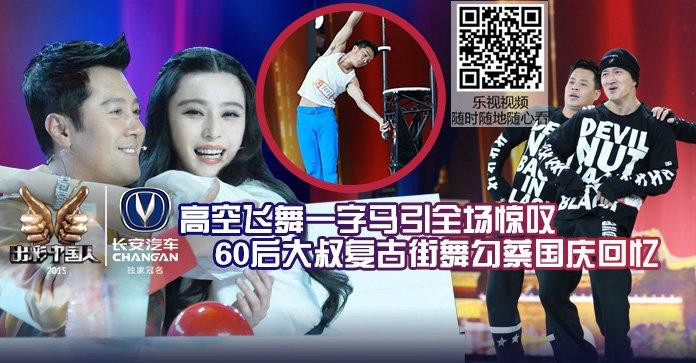 出彩中国人(2015-03-29)