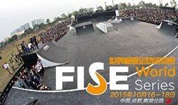 2015FISE世界极限运动巡回赛成都站