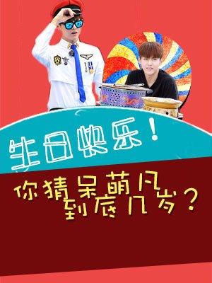 <u>吴亦凡</u>·致青春