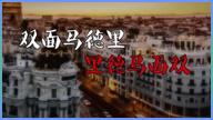 《星球城市地理》第5期:双面马德里