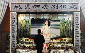 著名歌手姚贝娜因病去世