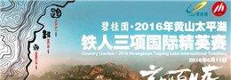 黄山太平湖铁人三项国际精英赛