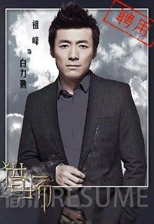 祖峰 饰 白力勤