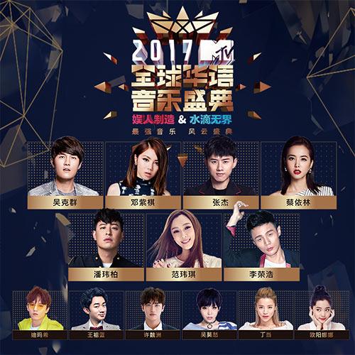 独家首播:2017 MTV全球华语音乐盛典