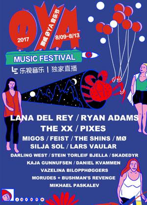 2017挪威Øya音乐节