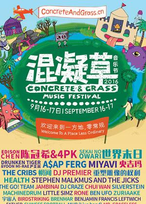 2016混凝草音乐节
