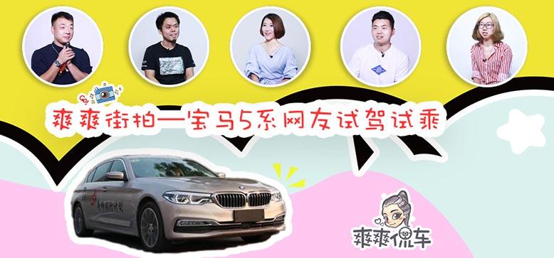爽爽街拍-网友试驾全新宝马5系