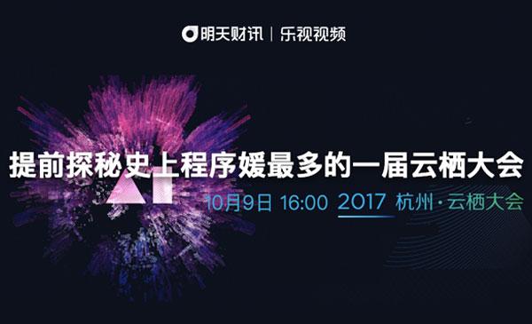 2017杭州云栖大会