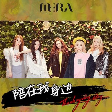 MERA《陪在我身边》MV全网首播