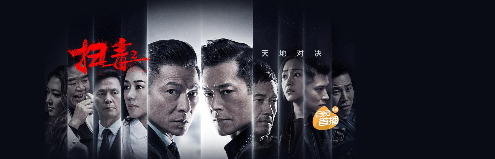 扫毒2:刘德华古天乐天地对决