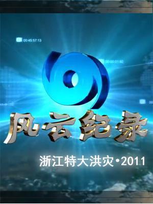 浙江特大洪灾•2011
