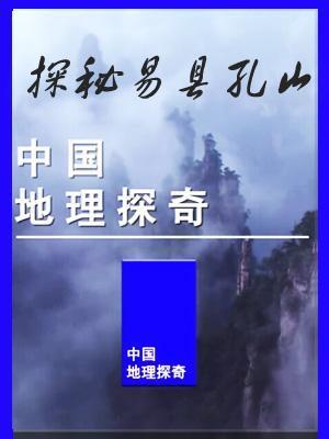 探秘易县孔山
