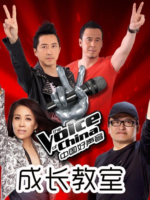 中国好声音成长教室