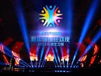 湖北卫视2014新年环球狂欢夜