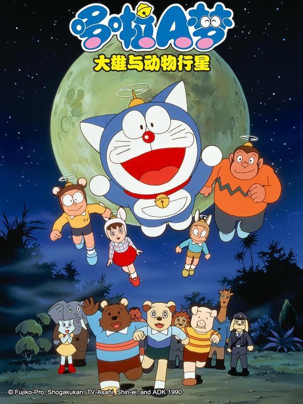 哆啦A梦1990剧场版大雄与动物行星