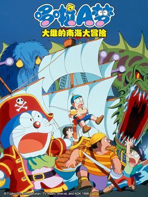 哆啦A梦1998剧场版 大雄的南海大冒险