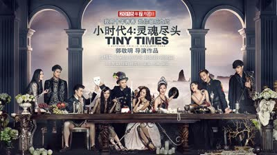 《小时代4》曝《时间煮雨》新MV  吴亦凡献雨中曲