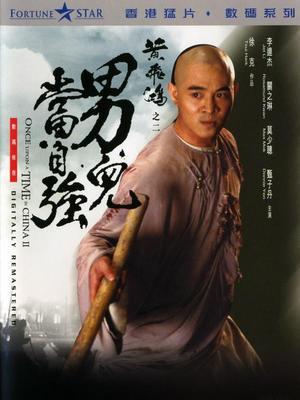 黄飞鸿2:男儿当自强 粤语版