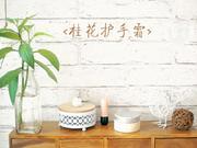 《造物集II》03集 桂花护手霜