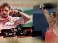 《赛末点》第11期-2015网坛之最惊吓 瓦林卡文奇获评最大黑马