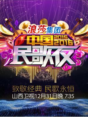 山西卫视2015-2016民歌夜