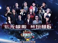 东方卫视2015-2016跨年演唱会