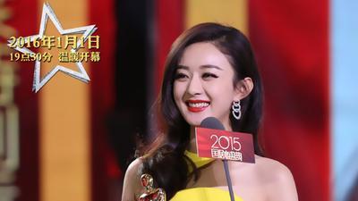 赵丽颖获得年度最具收视号召力演员
