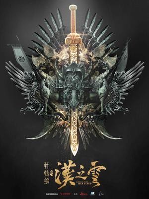 陸劇-軒轅劍之漢之雲