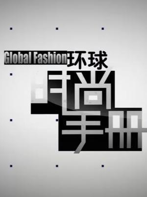 环球时尚手册