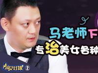 """《淑女好球》第二集:马老师""""下药""""专治美女各种不服"""