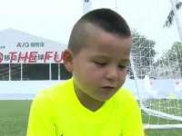 冯潇霆助新疆儿童圆梦 少年直言长大想进国家队