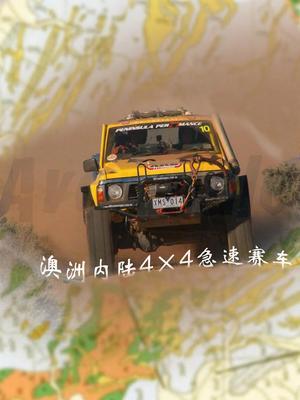 澳洲内陆4×4急速赛车