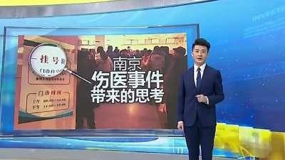 南京伤医事件带来的思考